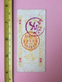 稀见,菜票,菜券,山东海洋学院(现著名高校中国海洋大学),1959年,壹分