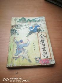 金箫玄剑  (上册)【夏雨风武侠小说】