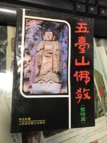 五台山佛教(繁峙篇)