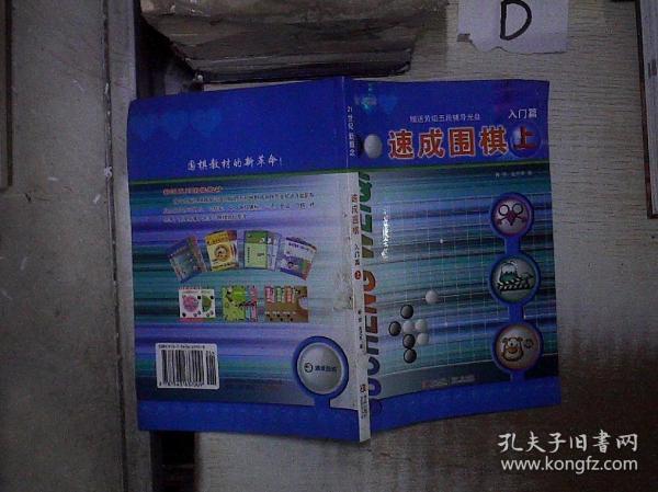 速成围棋-入门篇(上)