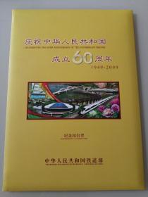庆祝中华人民共和国成立60周年纪念站台票(7枚带册)