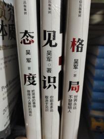 态度 ,见识,格局,全套三本, 吴军新书