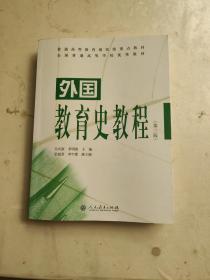 外国教育史教程(第三版) 内有笔记划线