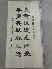开国上将.萧克将军书法,69*34.上款.南京军区司令员.上海警备区司令员.何以祥将军 保真