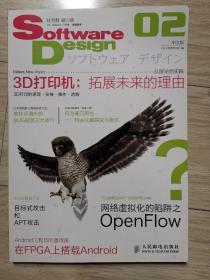 Software Design 中文版 02