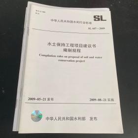 水土保持工程项目建议书编制规程SL447-2009