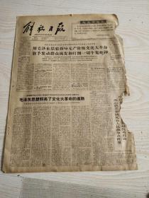 解放日报1966年7月9日(4开四版)毛泽东思想照亮了文化大革命的道路