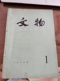 文物月刊(1982年第1期)