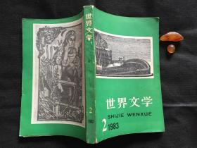 世界文学 1983年第2期