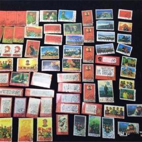 全国山河一片红大全套81枚文30套装文字邮票特价