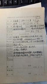 申请福州军区福建生产建设兵团登记表。