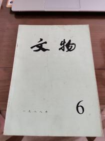 文物月刊(1988年第6期)