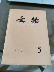 文物月刊(1989年第5期)