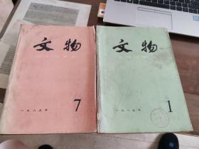 文物月刊(1985年12册全,两本合订)