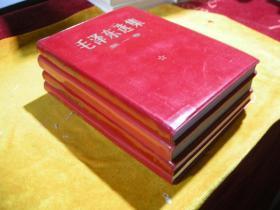好品;红塑料红皮版软精装《毛泽东选集》1--4册-