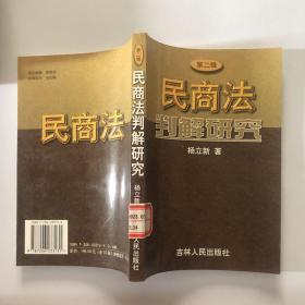 民商法判解研究(第二辑)