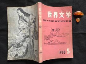 世界文学(1980年第5期)