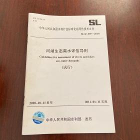 SL 河湖生态需水评估导则 SL/Z 479-2010