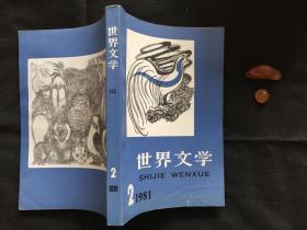 世界文学(1981年第2期)原交通部政治部藏书