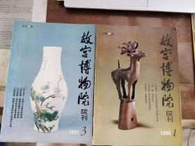 故宫博物院院刊(1993年第1、3两册)