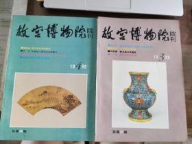 故宫博物院院刊(1992年第3.4两册)