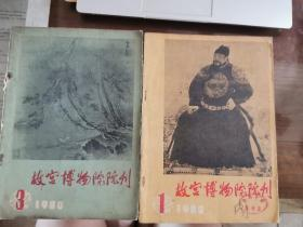 故宫博物院院刊(1980年第1、3两册)
