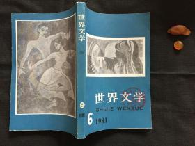 世界文学 1981年第6期,原交通部政治部藏书