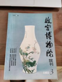 故宫博物院院刊(1993年第3册)