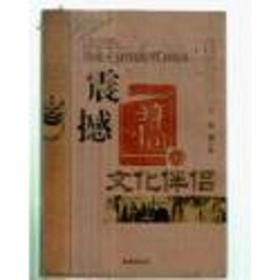 现货{特价!}走进史记文化之门3:震撼百年中国的文化伴侣  郭谦