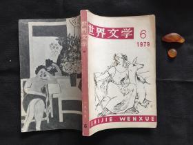 世界文学(1979年第6期)