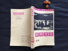 世界文学 1978年第4期,馆藏书