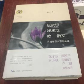 我就想浅浅地教语文:肖培东语文课例品读/大教育书系