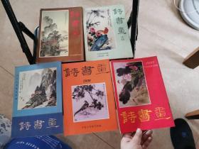 诗书画丛刊(5册)