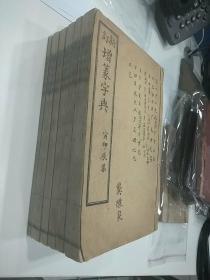 《新订增篆字典(康熙字典)》白纸线装,一套6册全 私藏书,品好