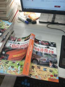 老爷车神奇之旅(阿姆斯特丹——北京2006拉力赛