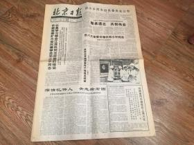 北京日报1997年2月27日(8版全)