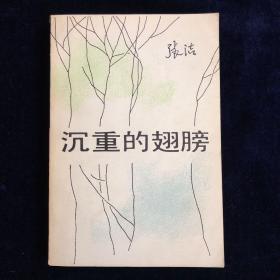 【保真签名本】《沉重的翅膀》张洁著(签名本)第二届茅盾文学奖获奖作品