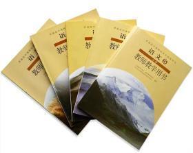 二手高中语文教参全套 教师教学用书 必修一二三四五12345 人教版