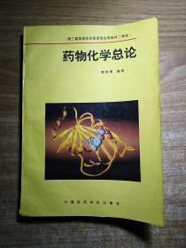 药物化学总论 /郭宗儒 中国医药科技出版社
