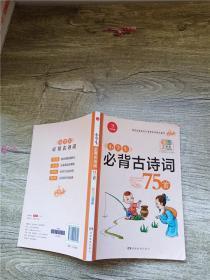 小学生必背古诗词75首【扉页有笔迹】