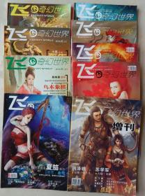 飞 奇幻世界2008全年1,2,3,4,7,10,11,12+增刊(9本合售)