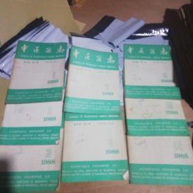 中医杂志1988年1、2、3、6、8、9、10、12合售,实拍图 /中医研究院 中医杂志社