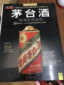 茅台酒收藏投资指南
