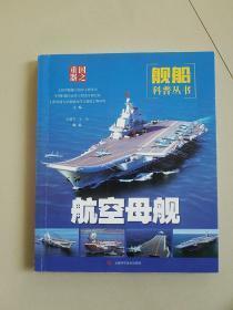 航空母舰:国之重器——舰船科普丛书
