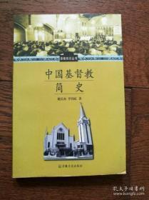中国基督教简史(有画线)