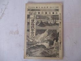 清光绪日明治年 日露战争实记【第49编】内有大量历史珍贵照片