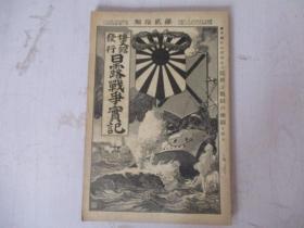 清光绪日明治年 日露战争实记【第20编】内有大量历史珍贵照片