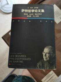 萨特文集(全9册 大32开 精装 )