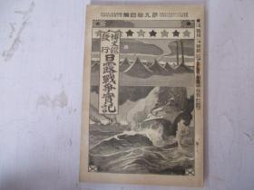 清光绪日明治年 日露战争实记【第94编】内有大量历史珍贵照片
