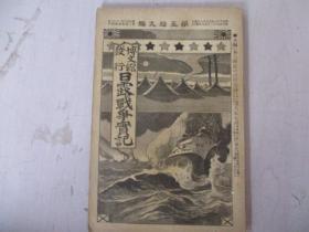 清光绪日明治年 日露战争实记【第59编】内有大量历史珍贵照片